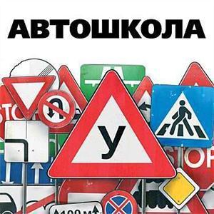 Автошколы Орловского