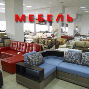 Магазины мебели Орловского