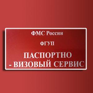 Паспортно-визовые службы Орловского