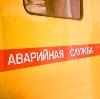 Аварийные службы в Орловском