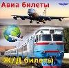 Авиа- и ж/д билеты в Орловском