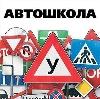 Автошколы в Орловском