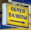 Обмен валют в Орловском
