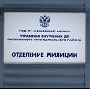 Отделения полиции в Орловском