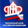 Пенсионные фонды в Орловском