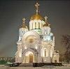 Религиозные учреждения в Орловском