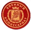 Военкоматы, комиссариаты в Орловском